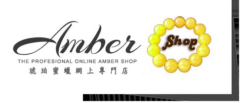 Amber Shop -琥珀蜜蠟專門店